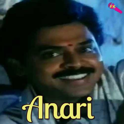 Chhoti si pyari si nanhi si lyrics anari | alka yagnik | venkatesh.