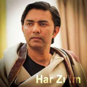 Har Zulam Free Karaoke