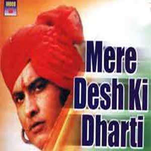 Mere Desh Ki Dharti Free Karaoke
